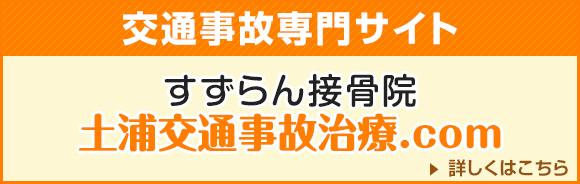 土浦交通事故治療・むち打ち治療.com